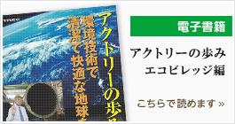 電子書籍 アクトリーの歩み エコビレッジ編