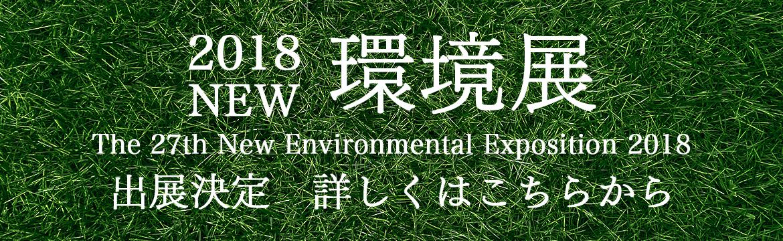 環境展2018