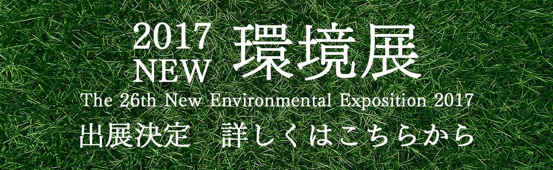 環境展2017