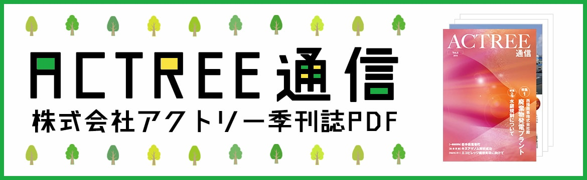 ACTREE通信