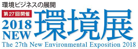 2018NEW環境展