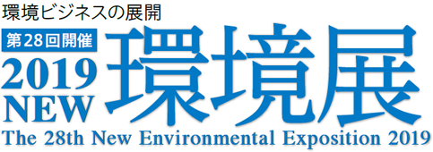 2019NEW環境展